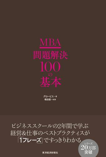MBA 問題解決100の基本 / グロービス