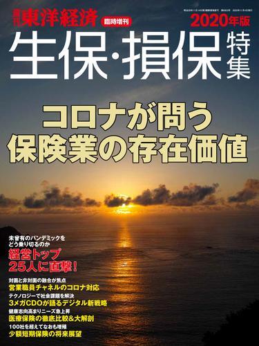 生保・損保特集 2020年版 / 週刊東洋経済編集部