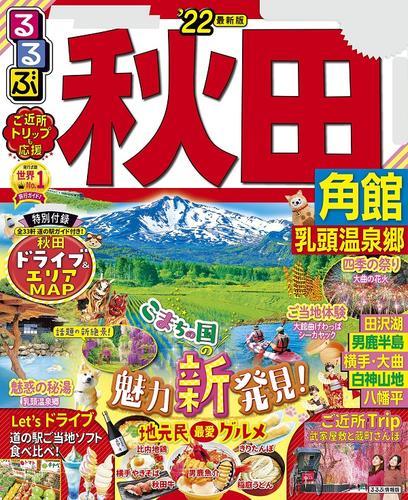 るるぶ秋田 角館 乳頭温泉郷'22 / JTBパブリッシング
