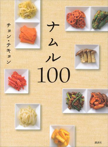 ナムル100 / チョン・テキョン