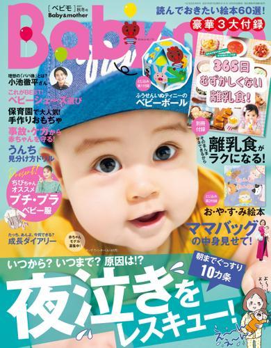Baby-mo(ベビモ) (2021年秋冬号) / 主婦の友社