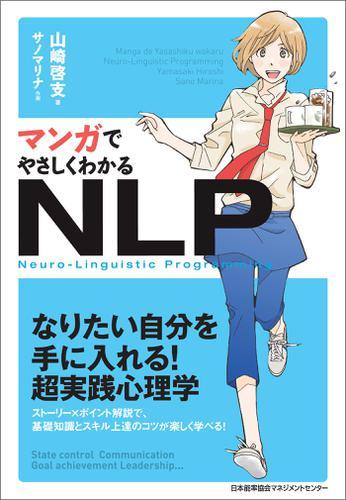 マンガでやさしくわかるNLP / 山崎啓支