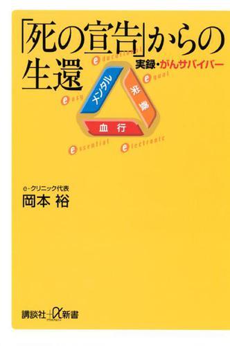 「死の宣告」からの生還 実録・がんサバイバー / 岡本裕