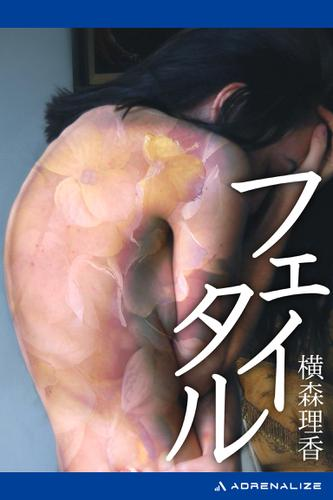 フェイタル / 横森理香