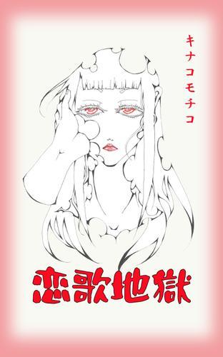 恋歌地獄 / キナコモチコ