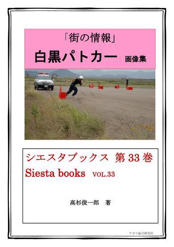 街の情報 白黒パトカー / 高杉俊一郎