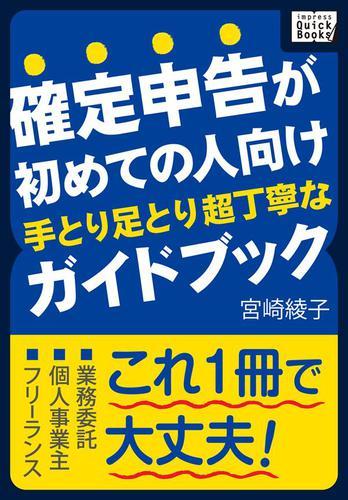 確定申告が初めての人向け 手とり足とり超丁寧なガイドブック / 宮崎綾子