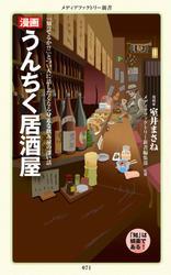 漫画・うんちく居酒屋 / 室井まさね