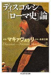 ディスコルシ ――「ローマ史」論 / 永井三明