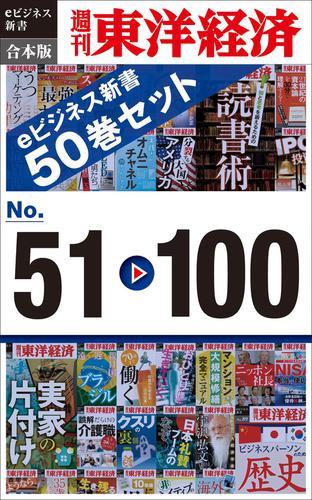 週刊東洋経済eビジネス新書 合本版 51~100 / 週刊東洋経済編集部