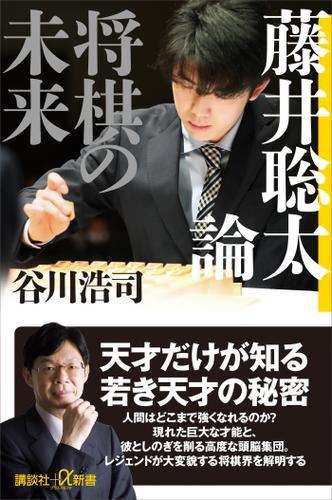 藤井聡太論 将棋の未来 / 谷川浩司
