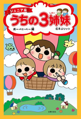 ジュニア版 うちの3姉妹 おーべいべー編 / 松本ぷりっつ