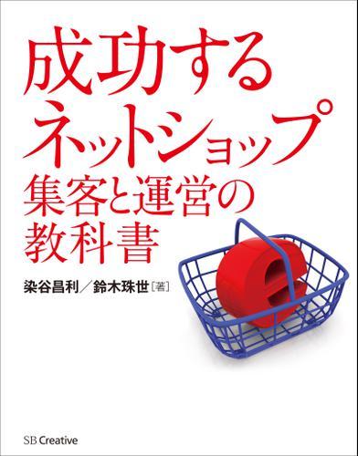 成功する ネットショップ集客と運営の教科書 / 染谷昌利