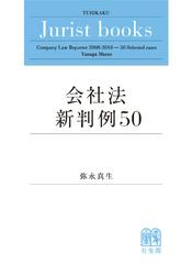 会社法新判例50