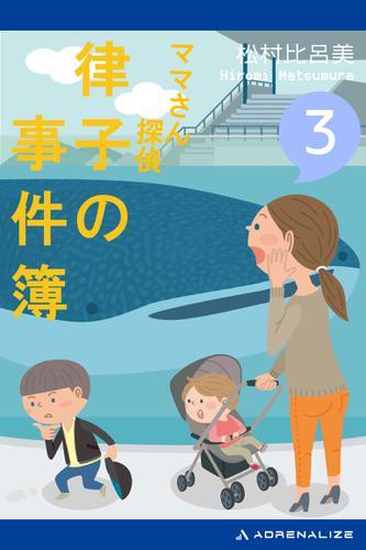 ママさん探偵 律子の事件簿(3) / 松村比呂美