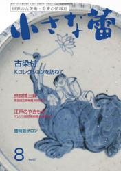 小さな蕾 (No.637) / 創樹社美術出版
