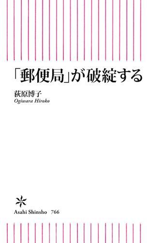 「郵便局」が破綻する / 荻原 博子