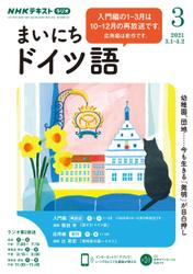 NHKラジオ まいにちドイツ語 (2021年3月号) / NHK出版