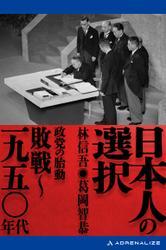 日本人の選択 敗戦~一九五〇年代 / 林信吾