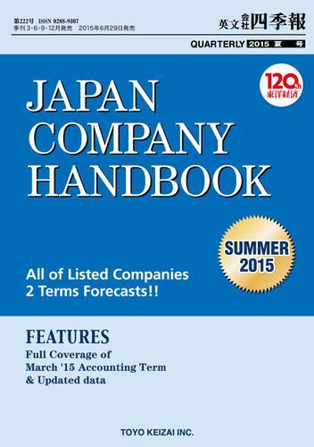 Japan Company Handbook 2015 Summer (英文会社四季報2015Summer号) / TOYO KEIZAI INC.