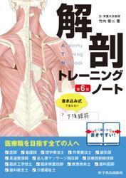 解剖トレーニングノート第6版