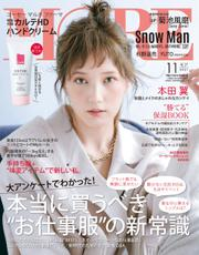 MORE (モア) 2021年11月号 / 集英社