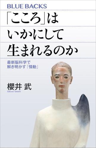 「こころ」はいかにして生まれるのか 最新脳科学で解き明かす「情動」 / 櫻井武
