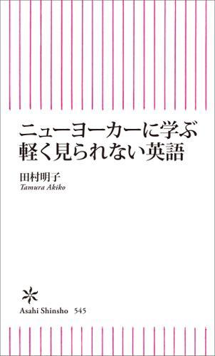 ニューヨーカーに学ぶ軽く見られない英語 / 田村明子