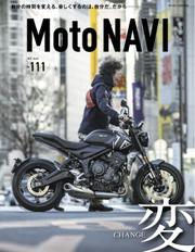 MOTO NAVI(モトナビ)  (No.111) / ボイス・パブリケーション