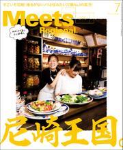 Meets Regional 2021年7月号・電子版 / 京阪神エルマガジン社