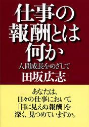 仕事の報酬とは何か 人間成長をめざして / 田坂広志
