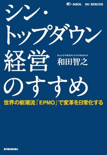 シン・トップダウン経営のすすめ―世界の新潮流「EPMO」で変革を日常化する / 和田智之