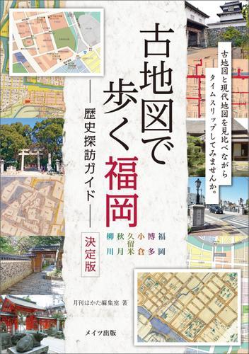 古地図で歩く 福岡 歴史探訪ガイド 決定版 / 月刊はかた編集室