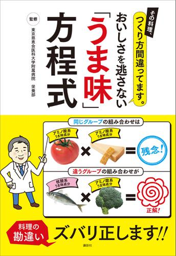 その料理、つくり方間違ってます。 おいしさを逃さない「うま味」方程式 / 東京慈恵会医科大学附属病院栄養部