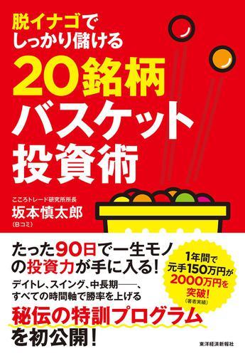 脱イナゴでしっかり儲ける20銘柄バスケット投資術 / 坂本慎太郎