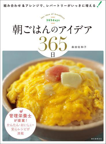 朝ごはんのアイデア365日 / 森田佐和子