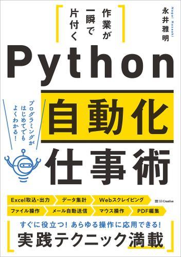 作業が一瞬で片付く Python自動化仕事術 / 永井雅明