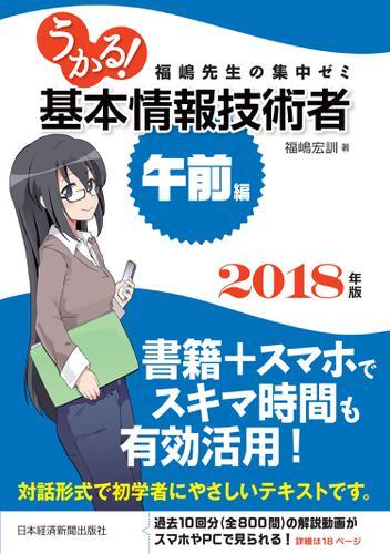 うかる! 基本情報技術者 [午前編] 2018年版 / 福嶋宏訓