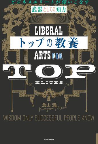 トップの教養 ビジネスエリートが使いこなす「武器としての知力」 / 倉山満