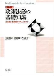 改訂版 政策法務の基礎知識 立法能力・訟務能力の向上にむけて / 幸田雅治