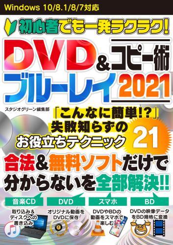 初心者でも一発ラクラク! DVD&ブルーレイコピー術 2021 / スタジオグリーン編集部