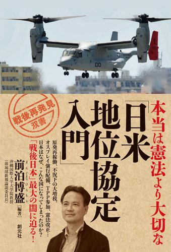 「戦後再発見」双書2 本当は憲法より大切な「日米地位協定入門」 / 前泊博盛