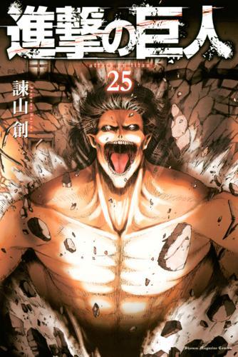 進撃の巨人(25) / 諫山創