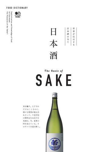 FOOD DICTIONARY 日本酒 (2016/03/10) / エイ出版社