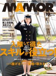 MamoR(マモル) (2021年10月号) / 扶桑社