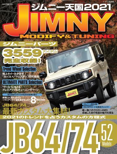 ジムニー天国 2021 / ル・ボラン編集部