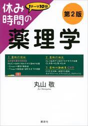 休み時間の薬理学 第2版 / 丸山敬