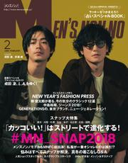 MEN'S NON-NO(メンズノンノ) (2018年2月号)
