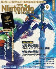 Nintendo DREAM(ニンテンドードリーム) (2021年09月号) / 徳間書店