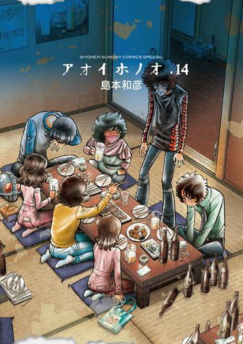 アオイホノオ(14) / 島本和彦